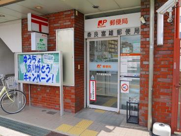 奈良富雄郵便局の画像1