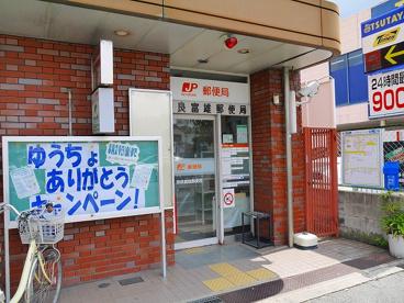 奈良富雄郵便局の画像4