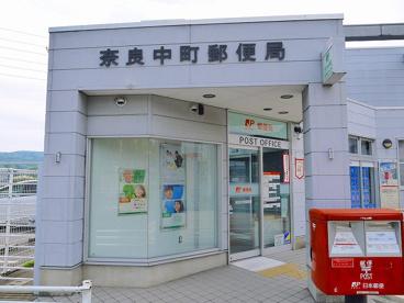奈良中町郵便局の画像4