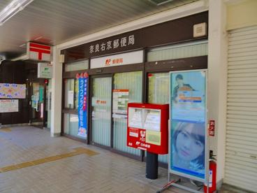 奈良右京郵便局の画像2