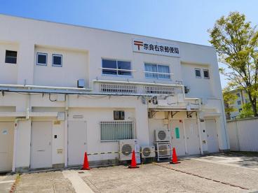 奈良右京郵便局の画像5