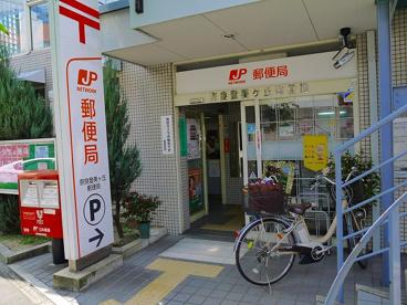 奈良登美ケ丘郵便局の画像3