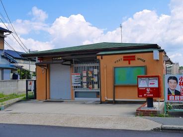 奈良秋篠郵便局の画像2