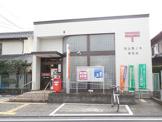 狭山市鵜ノ木郵便局