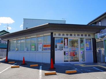 奈良学園大和郵便局の画像1