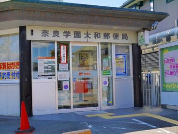 奈良学園大和郵便局の画像2