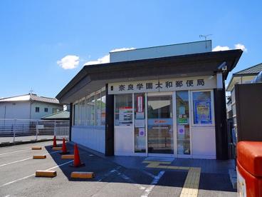 奈良学園大和郵便局の画像3