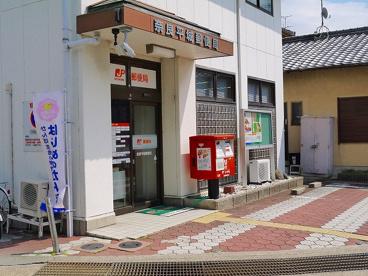 奈良平城郵便局の画像3