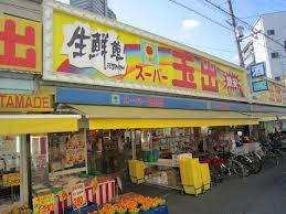 スーパー玉出玉造店の画像1