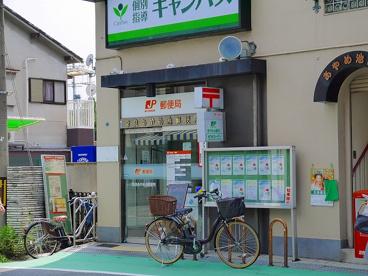 奈良あやめ池郵便局の画像3