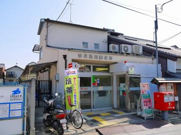 奈良高畑郵便局の画像2