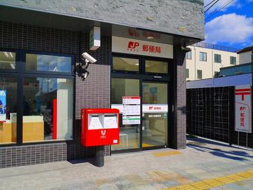 奈良三条郵便局の画像2