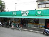 (株)飴安商店 花園ストアー店