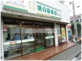 SANYOコインランドリー洗い屋本舗立川富士見町店
