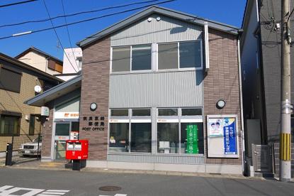 奈良京終郵便局の画像1