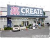 クリエイトS・D 立川栄町店