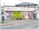 1000円カット スマイル