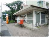 立川富士見六郵便局