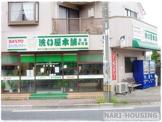 洗い屋本舗 立川栄町店
