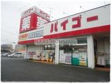 ドラックストア-バイゴー牛浜店
