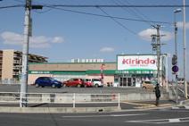 キリン堂 郡山九条店