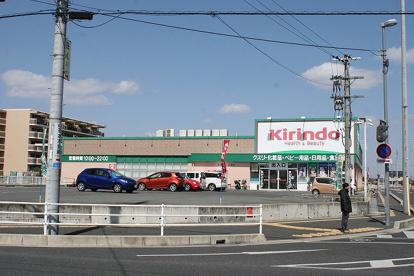 キリン堂 郡山九条店の画像1