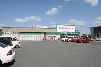 キリン堂 郡山九条店の画像2