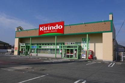 キリン堂 郡山筒井店の画像2