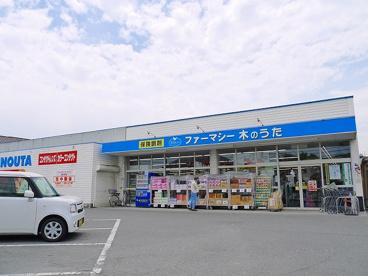 ファーマシー木のうた 西の京店の画像1
