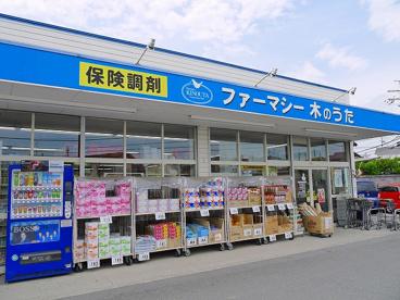 ファーマシー木のうた 西の京店の画像2