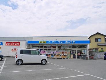 ファーマシー木のうた 西の京店の画像5
