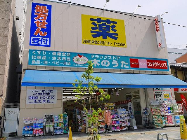 ドラッグストア木のうた JR奈良駅前店の画像