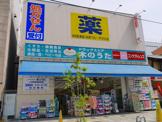 ドラッグストア木のうた JR奈良駅前店