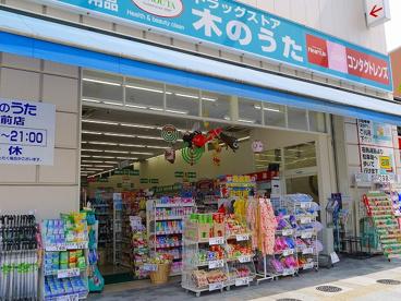 ドラッグストア木のうた JR奈良駅前店の画像2