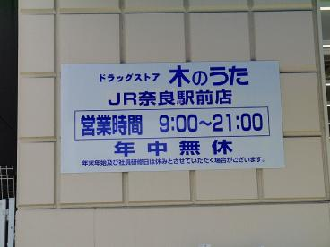 ドラッグストア木のうた JR奈良駅前店の画像3