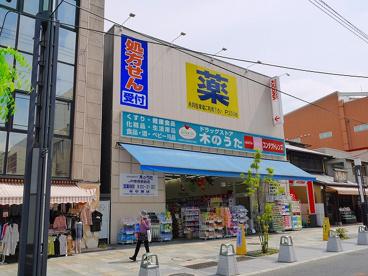 ドラッグストア木のうた JR奈良駅前店の画像4