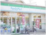 ファミリーマート 宮沢町一丁目店