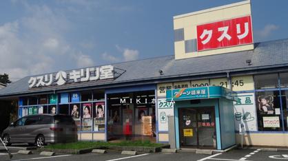 クスリ・キリン堂粟生間谷店の画像1