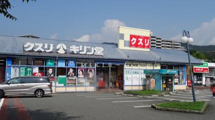 クスリ・キリン堂粟生間谷店の画像2