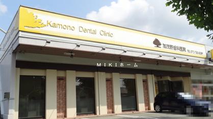 加茂野歯科医院の画像1