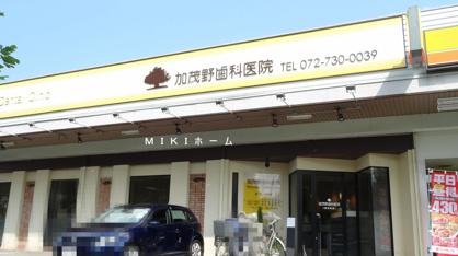 加茂野歯科医院の画像2