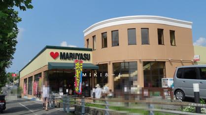 マルヤス 箕面店の画像1