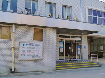 沢井病院の画像4