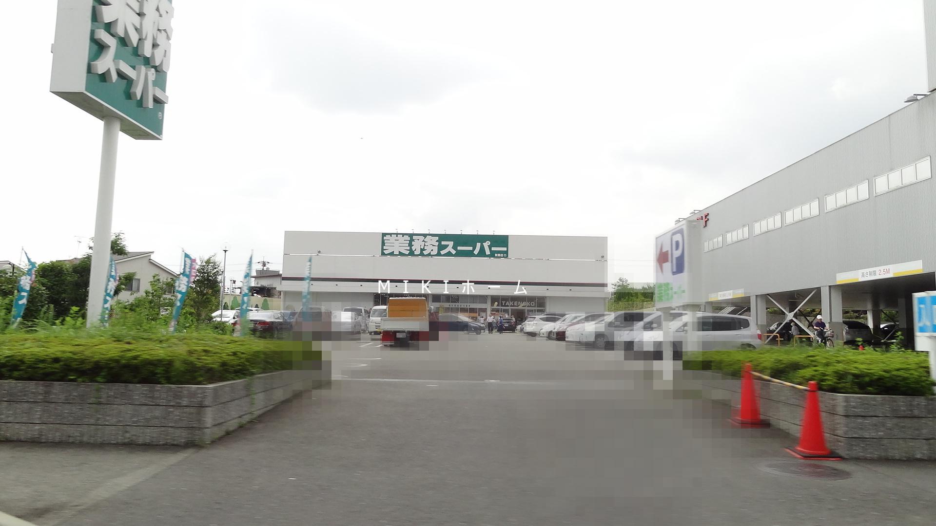 業務スーパー TAKENOKO箕面店の画像