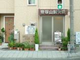 帝塚山鍼灸院