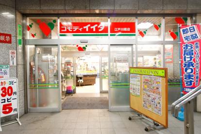 コモディイイダ 江戸川橋店の画像1