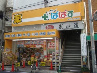 どらっぐぱぱす 新江戸川橋店の画像1