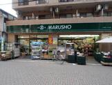 丸正 江戸川橋店 食品館