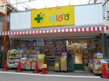 どらっぐぱぱす 江戸川橋店の画像1
