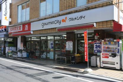 グルメシティ・高田店の画像1